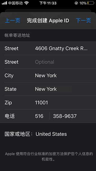 app store填写地址