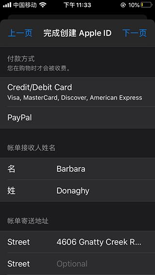 app store账户信息