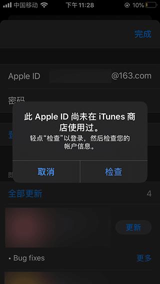 app store账户检查