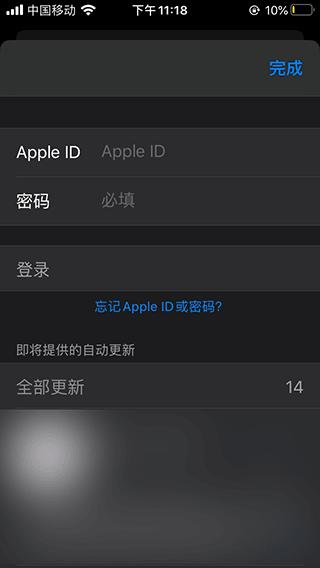 app store账户登录