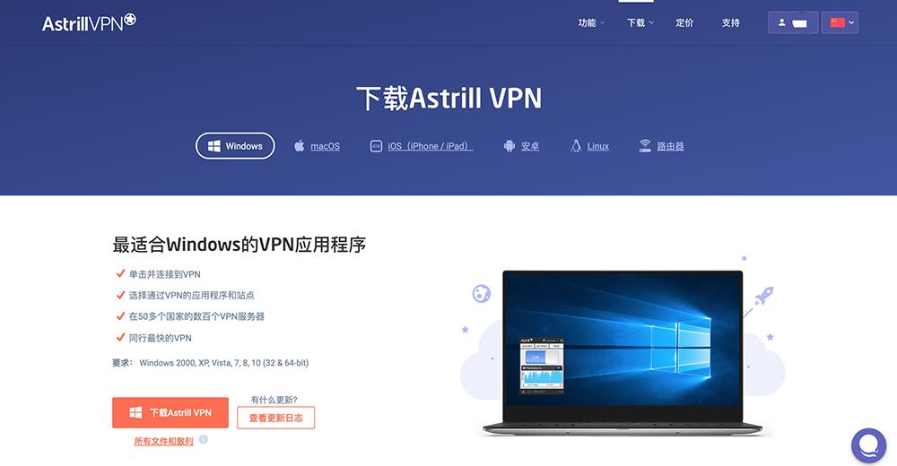 astrillvpn下载安装