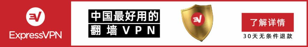 expressvpn_中国最好用的翻墙VPN