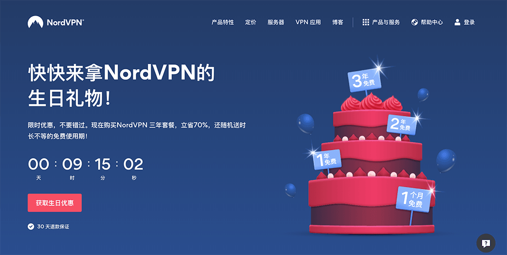 nordvpn中文官网首页
