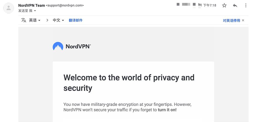 nordvpn付款成功邮件