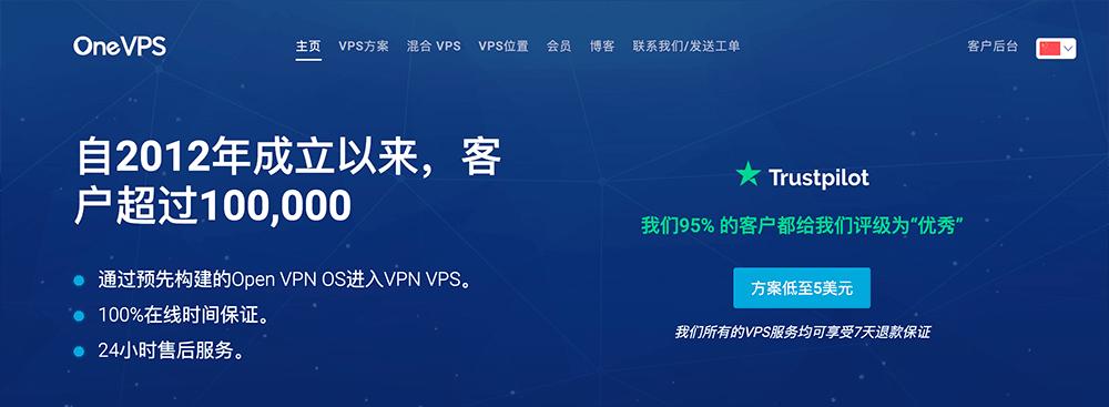 onevps官方网站