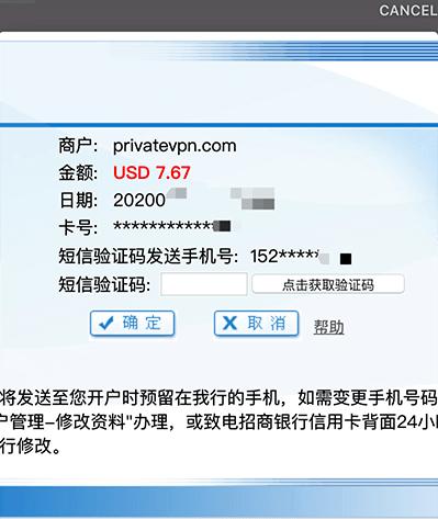 privatevpn信用卡付款