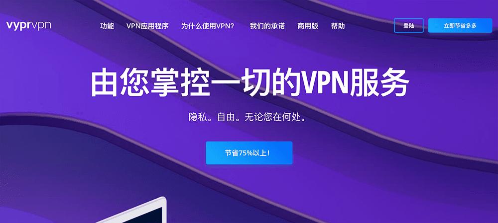 vyprvpn官方网站