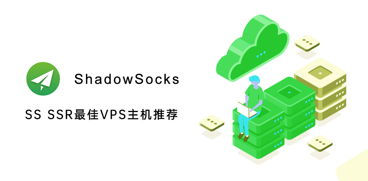 2020 搭建SSR翻墙节点最佳VPS主机推荐(亲测)