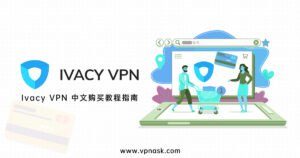 2020 Ivacy VPN如何购买中文教程指南(最新)