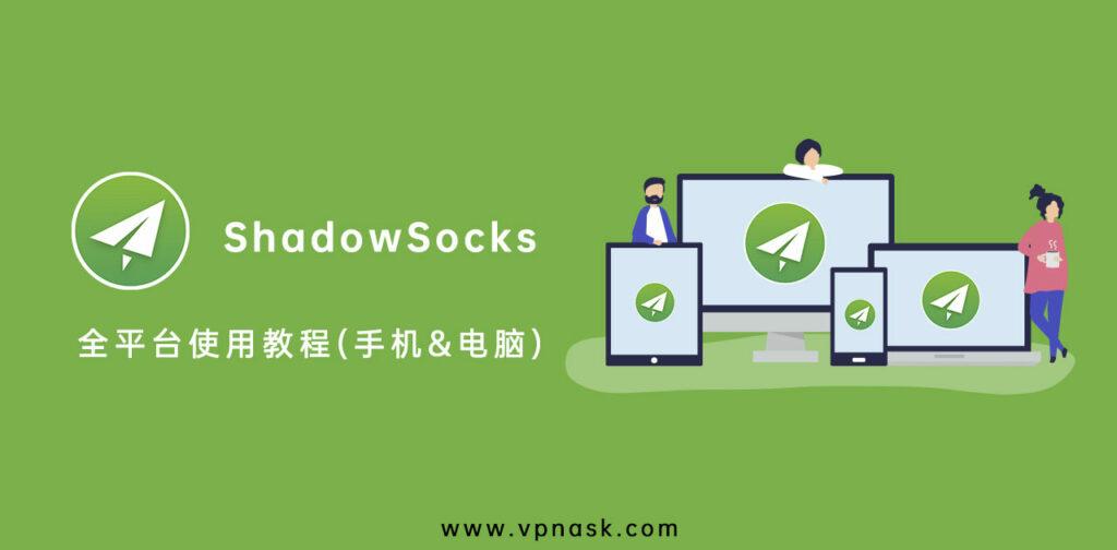 ShadowSocks全平台如何翻墙中文教程指南(手机&电脑)