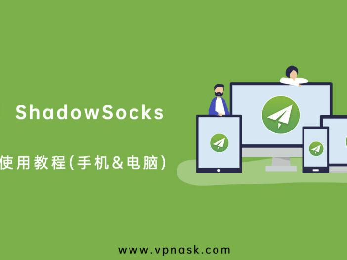 2020 ShadowSocks全平台如何翻墙中文教程指南(手机&电脑)