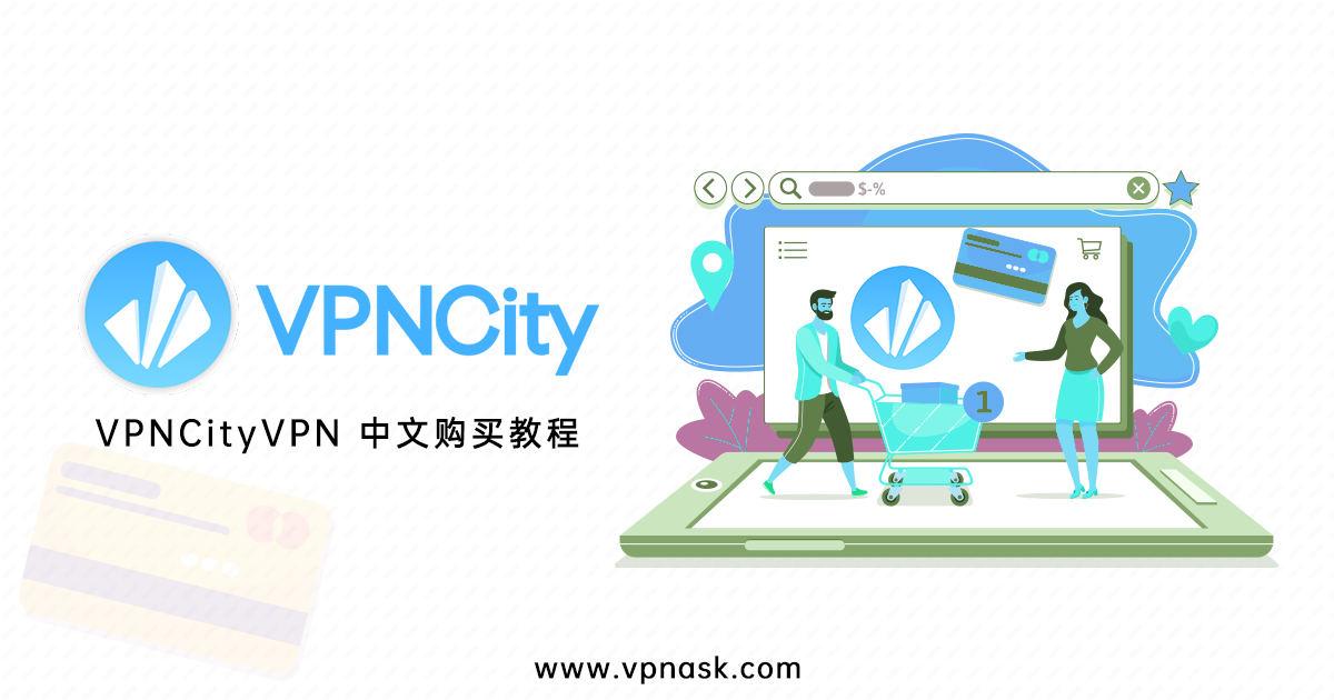 2020 VPNCity VPN如何购买中文教程指南(最新)