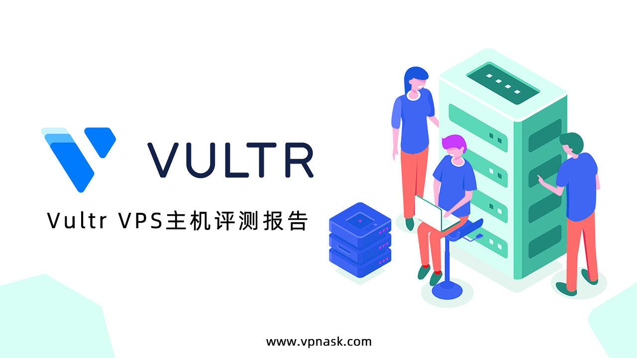 2020 Vultr VPS主机评测,搭建中国翻墙SSR节点最好用的VPS