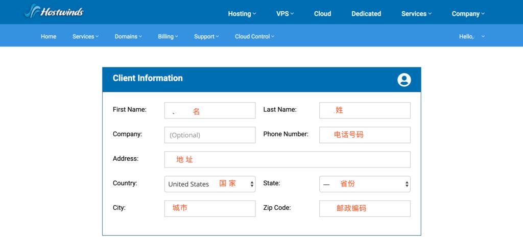 hostwinds填写账户个人信息