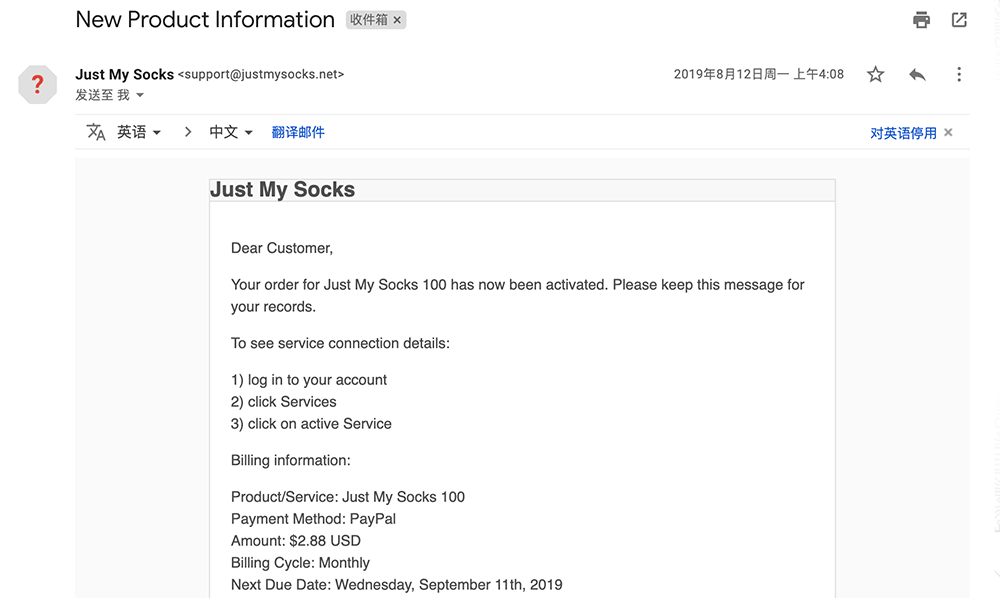 justmysocks服务购买成功邮件