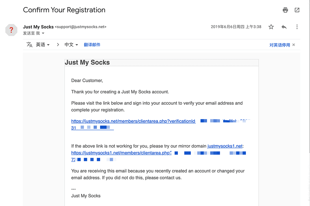 justmysocks账户注册激活邮件