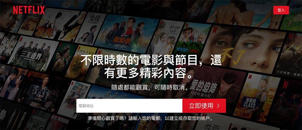 netflix官方网站