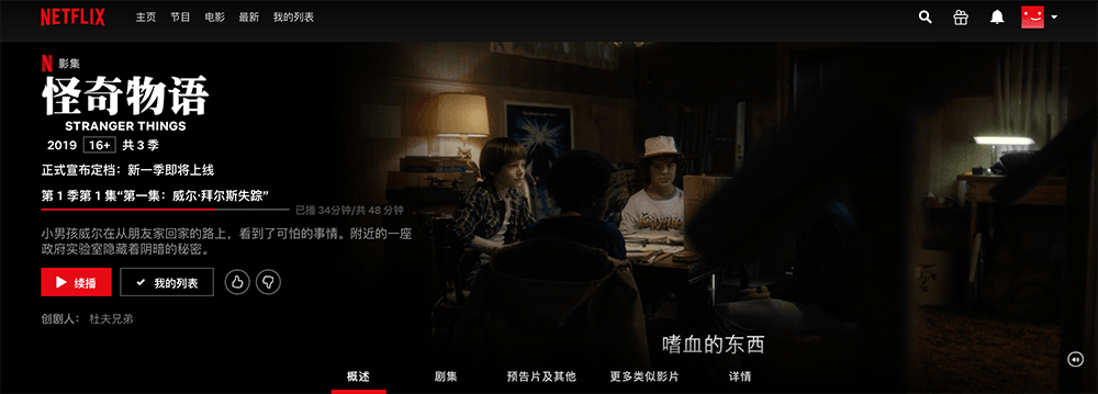 netflix影视剧详情页面
