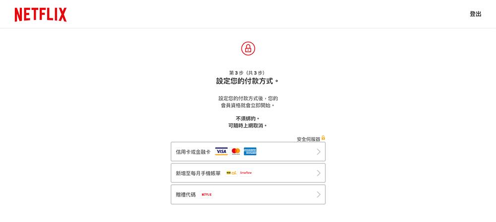 netflix选择付款方式