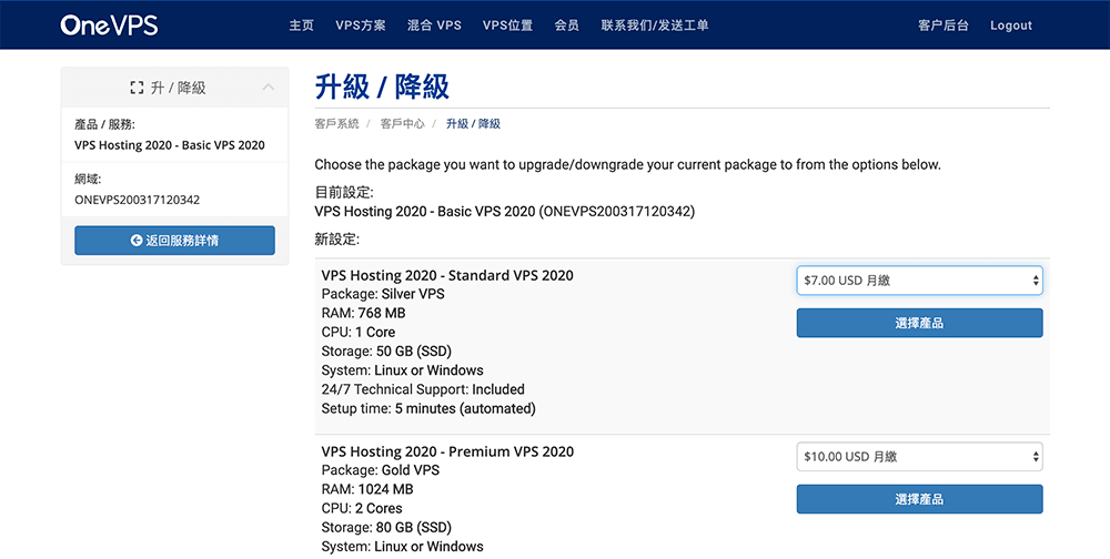 onevps机房升级降级页面