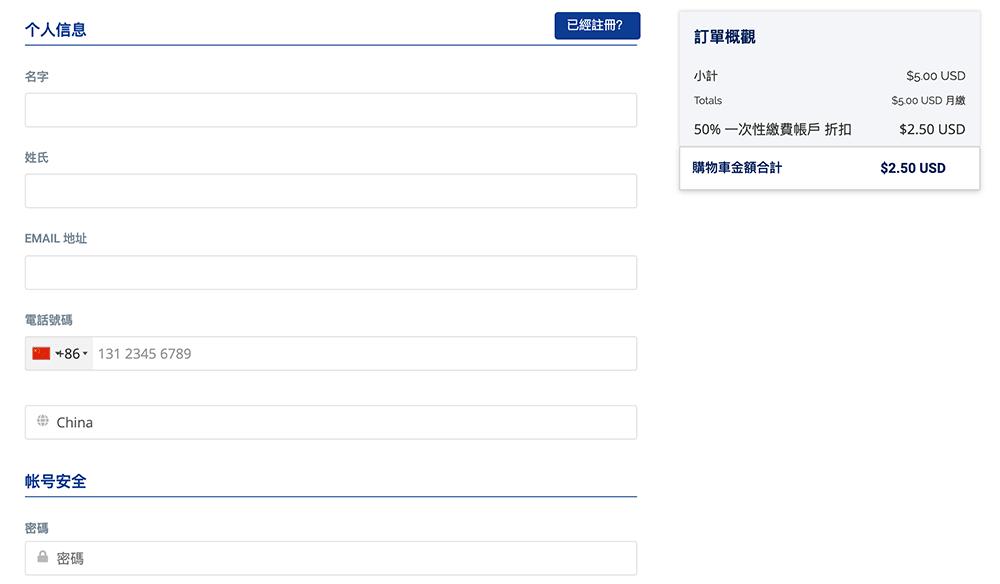 onevps注册账户