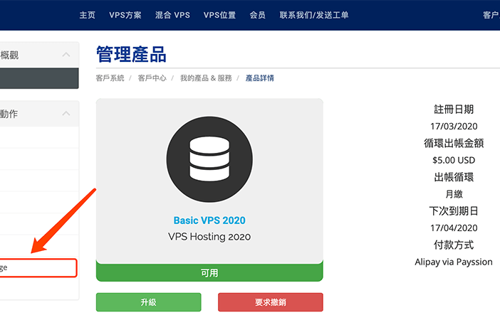 onevps请求更换ip