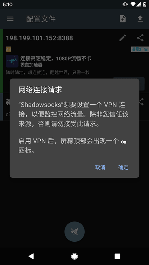 shadowsocks安卓允许连接请求