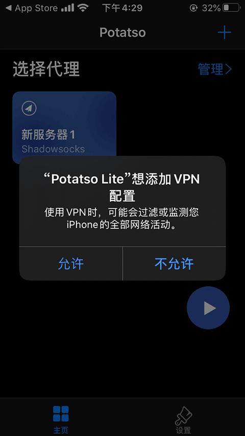 shadowsocks苹果 potatso允许添加vpn配置