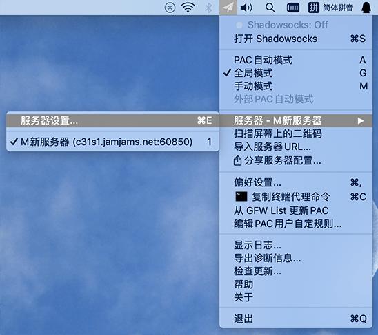 shadowsocks macos服务器设置