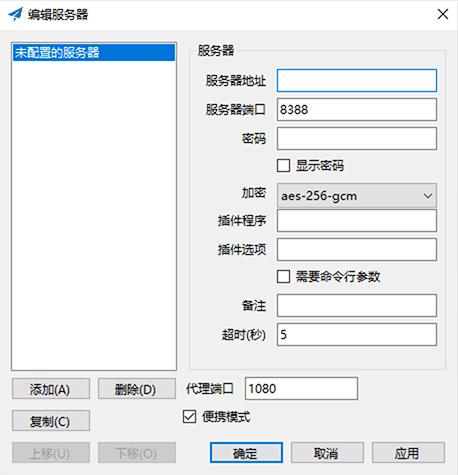 shadowsocks windows添加服务器节点