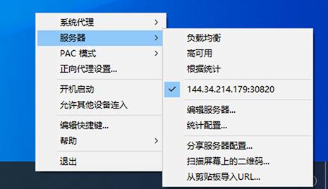 shadowsocks windows选择服务器节点