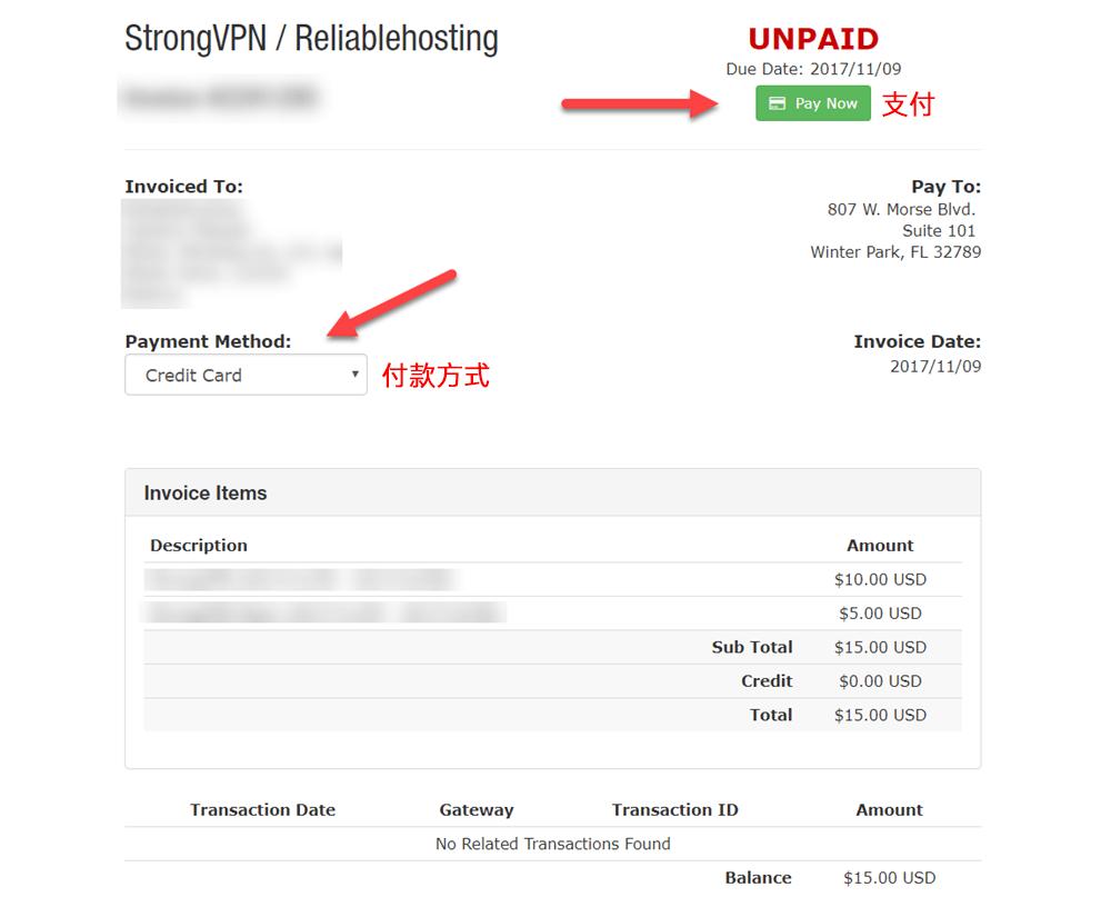 strongvpn续费账单支付
