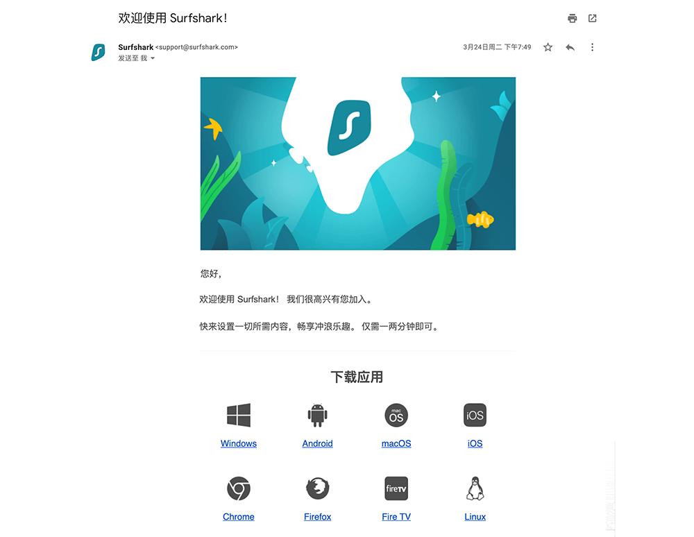 surfshark vpn购买成功电子邮箱通知