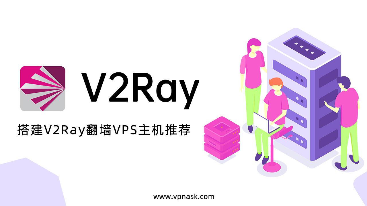 2020 搭建V2Ray翻墙节点最佳VPS主机推荐(亲测)