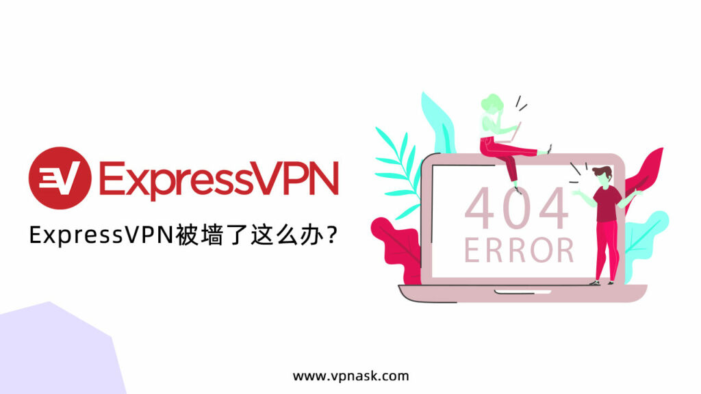 ExpressVPN无法连接被墙了怎么办(2021)?
