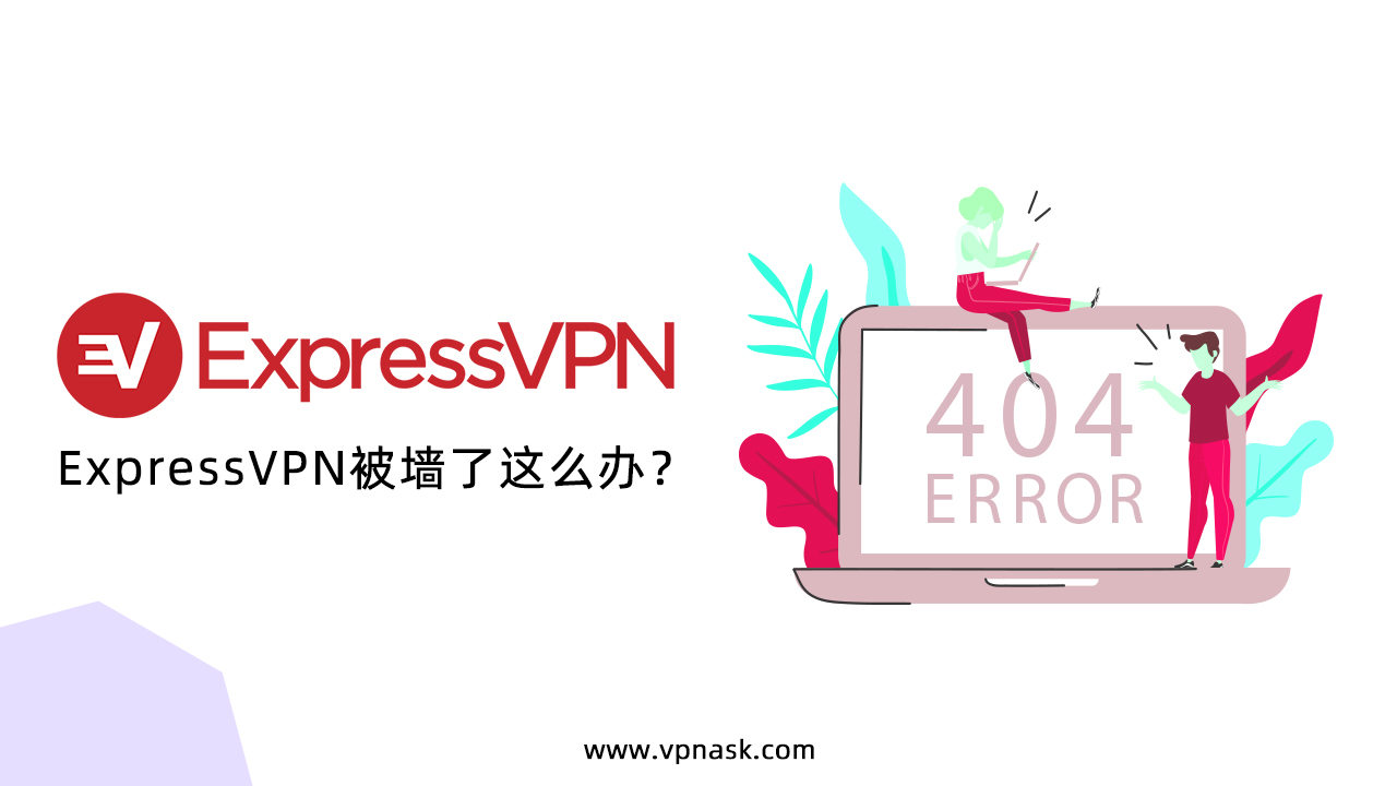 ExpressVPN无法连接被墙了怎么办