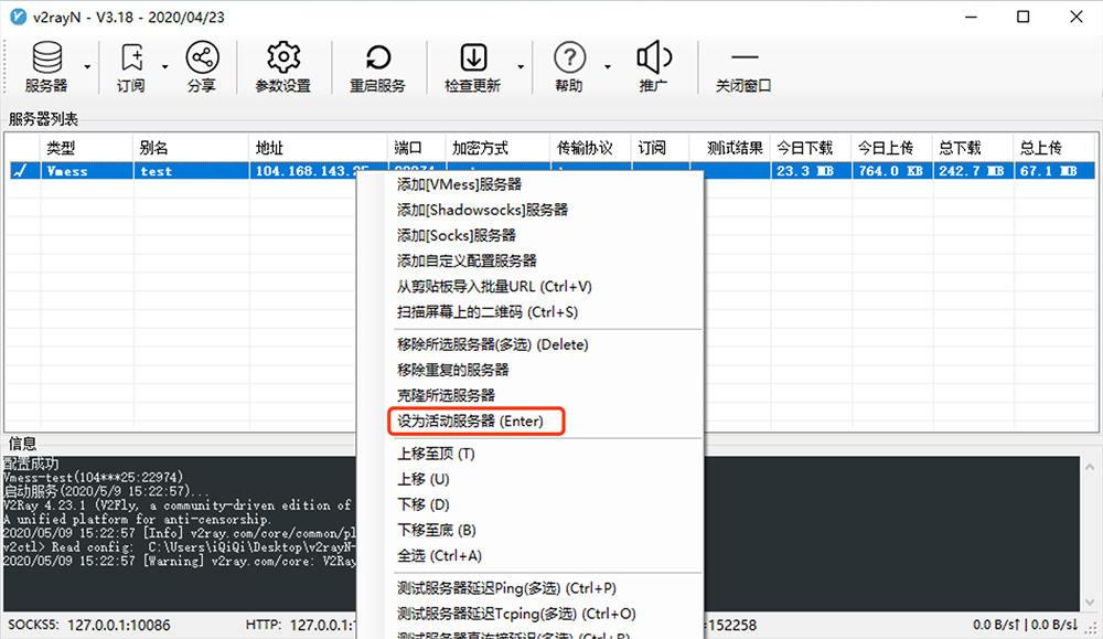 v2RayN设定活动服务器