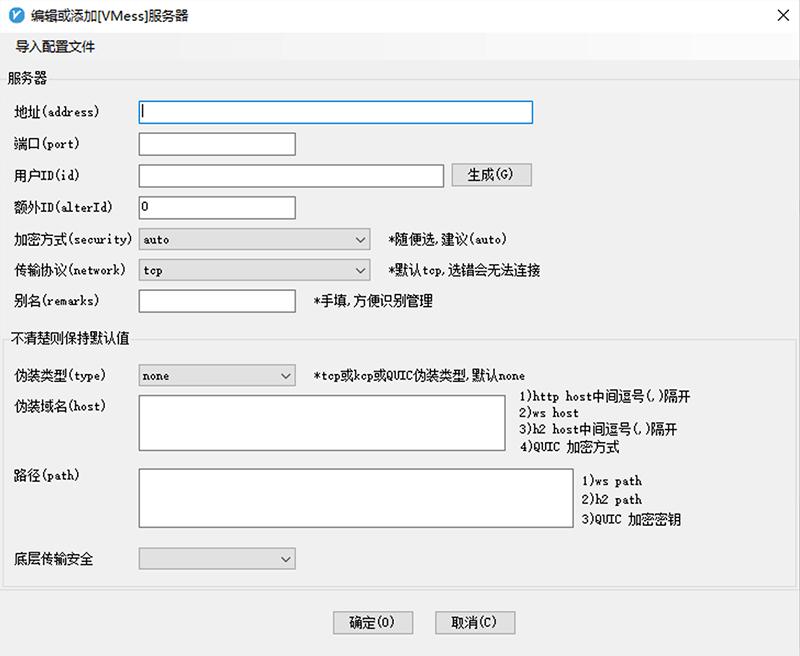 v2RayN VMess服务器添加