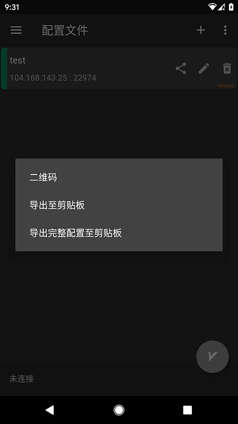 v2ray安卓客户端v2rayNG分享服务器节点