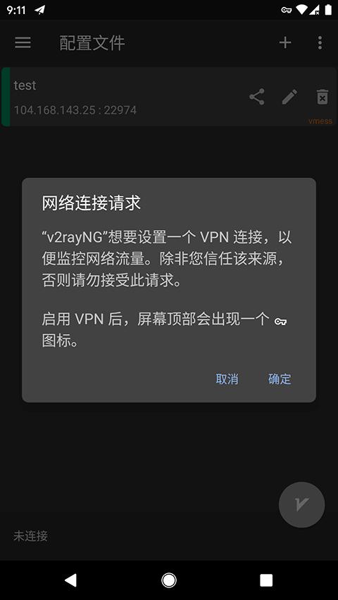 v2ray安卓客户端v2rayNG应服务器连接请求