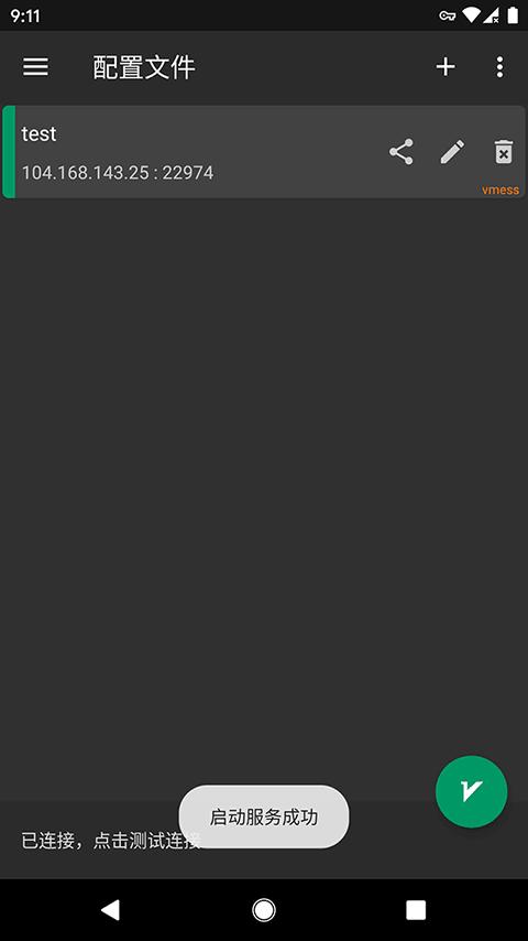 v2ray安卓客户端v2rayNG服务器连接成功