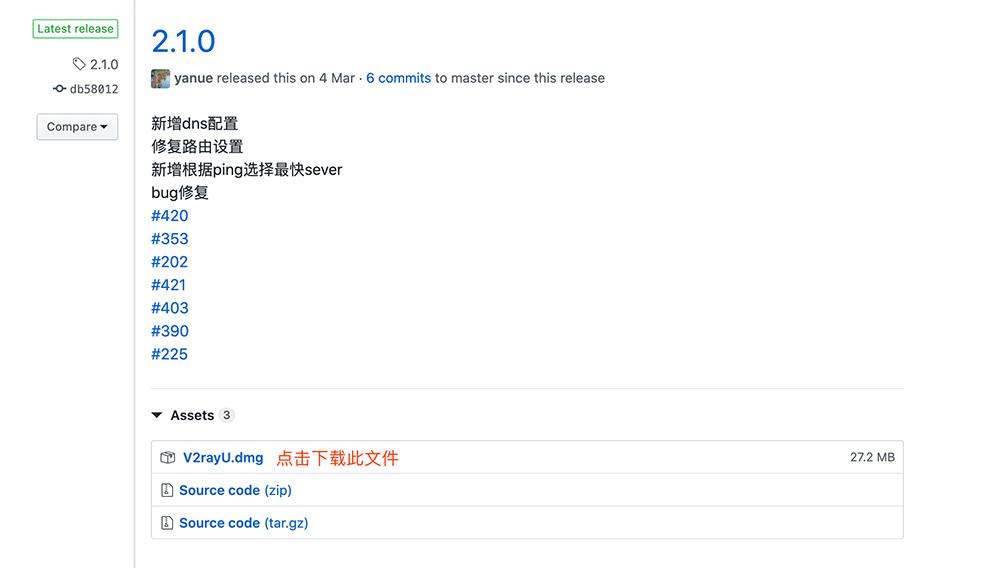 v2ray macos客户端v2rayu下载