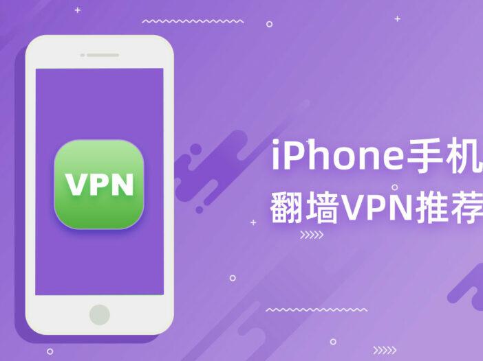 2020 iPhone手机翻墙最佳VPN推荐(IOS设备)