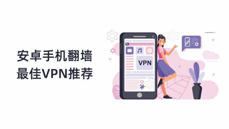 安卓手机翻墙最佳VPN推荐(Android)