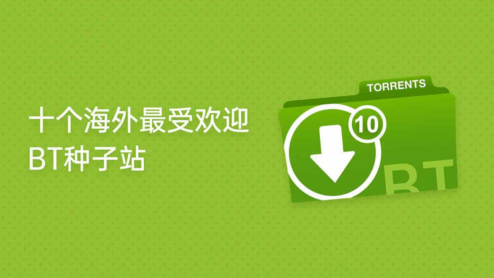 10个海外最受欢迎的BT种子下载站
