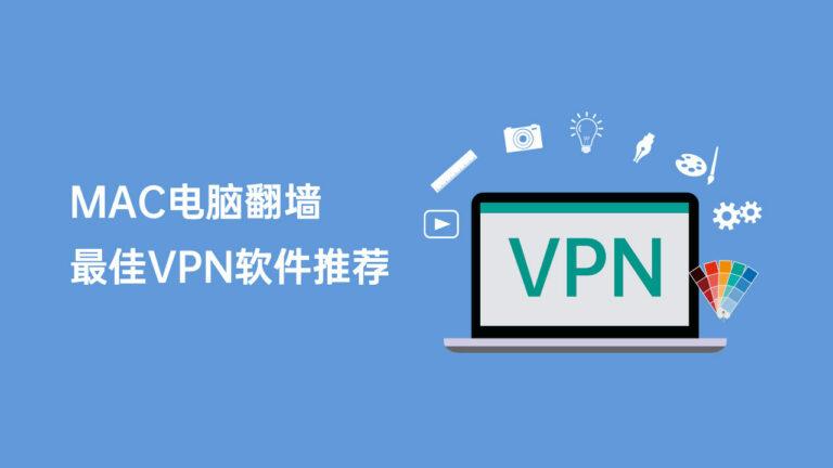 2020 Mac电脑翻墙最佳VPN推荐(亲测)