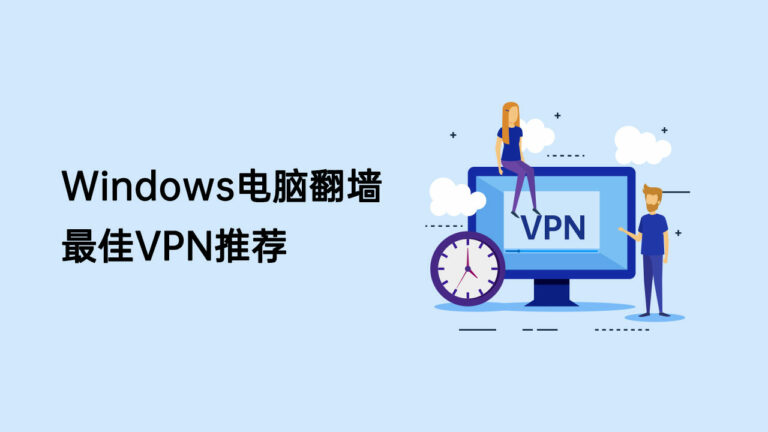 Windows电脑翻墙最佳VPN推荐(亲测)