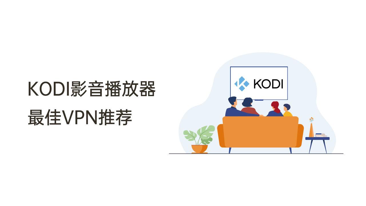 2020 Kodi影音播放器最佳VPN推荐(专用)!