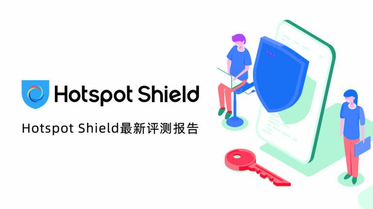 Hotspot Shield VPN评测,中国大陆翻墙最快速的VPN