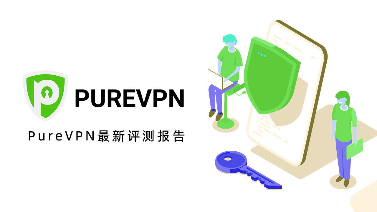 PureVPN评测,中国大陆翻墙最实惠的VPN